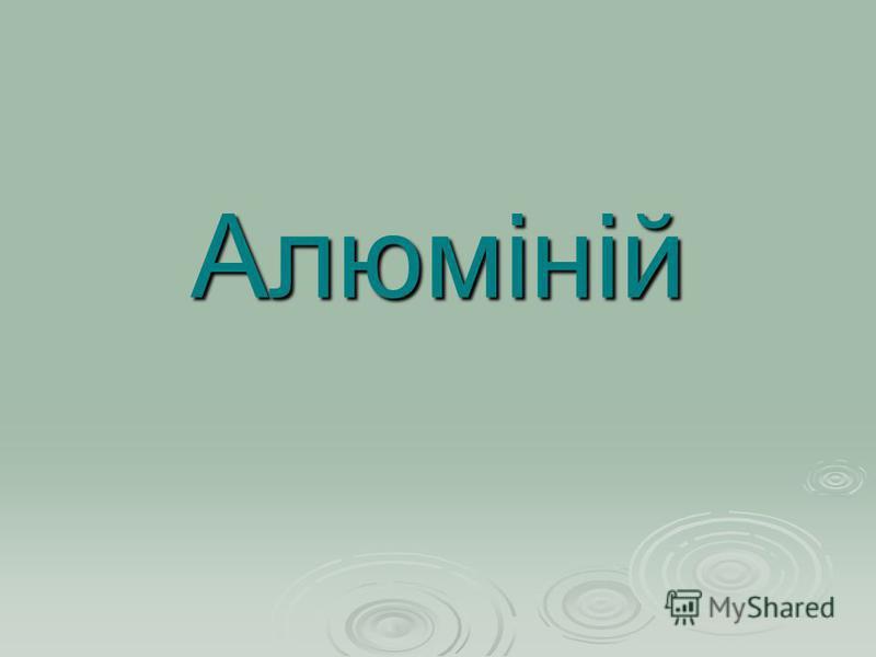 Алюміній