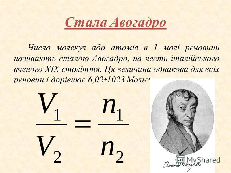 Стала Авогадро Число молекул або атомів в 1 молі речовини називають сталою Авогадро, на честь італійського вченого ХІХ століття. Ця величина однакова для всіх речовин і дорівнює 6,021023 Моль -1.