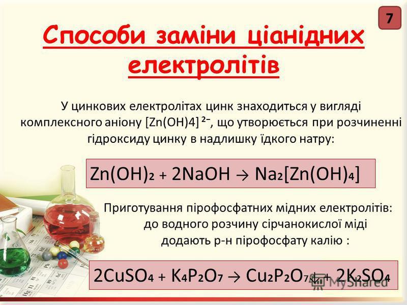Способи заміни ціанідних електролітів У цинкових електролітах цинк знаходиться у вигляді комплексного аніону [Zn(OH)4] 2, що утворюється при розчиненні гідроксиду цинку в надлишку їдкого натру: Приготування пірофосфатних мідних електролітів: до водно