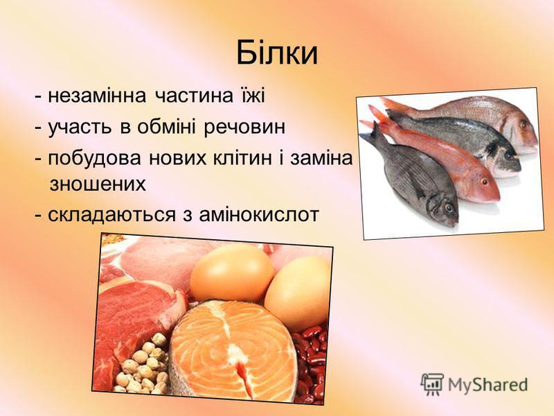 Білки - незамінна частина їжі - участь в обміні речовин - побудова нових клітин і заміна зношених - складаються з амінокислот