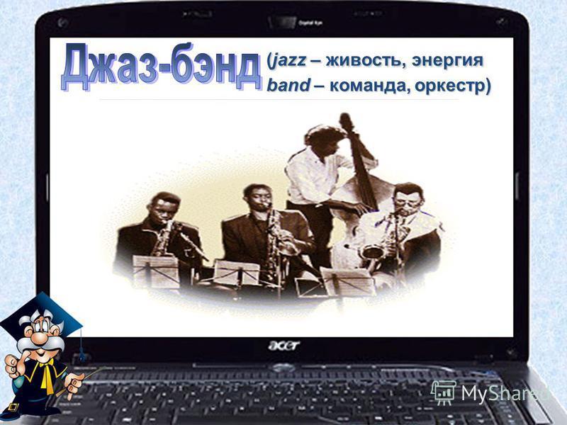 (jazz – живость, энергия b band – команда, оркестр)