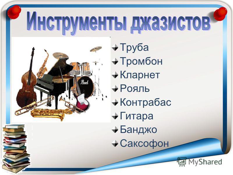 Труба Тромбон Кларнет Рояль Контрабас Гитара Банджо Саксофон