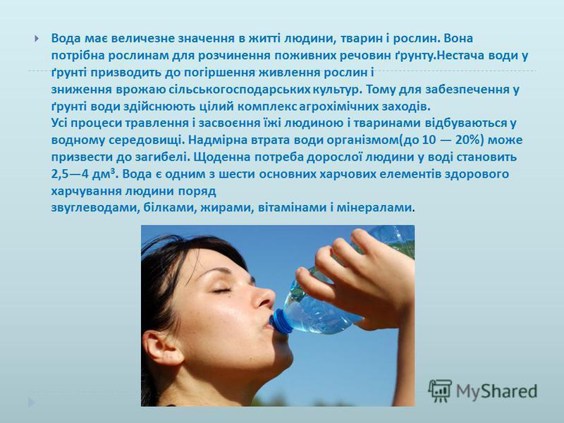 Вода має величезне значення в житті людини, тварин і рослин. Вона потрібна рослинам для розчинення поживних речовин ґрунту. Нестача води у ґрунті призводить до погіршення живлення рослин і зниження врожаю сільськогосподарських культур. Тому для забез