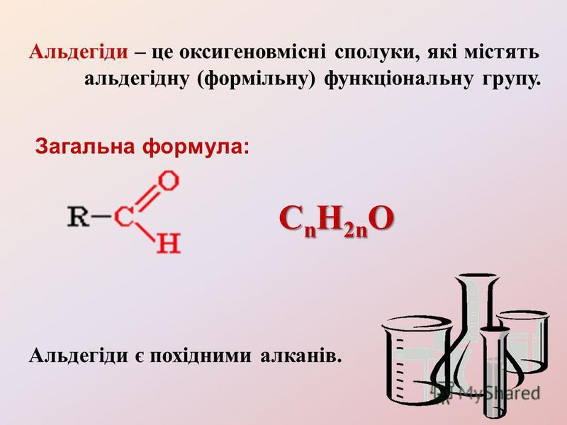 Альдегіди – це оксигеновмісні сполуки, які містять альдегідну (формільну) функціональну групу. Загальна формула: C n H 2n O Альдегіди є похідними алканів.