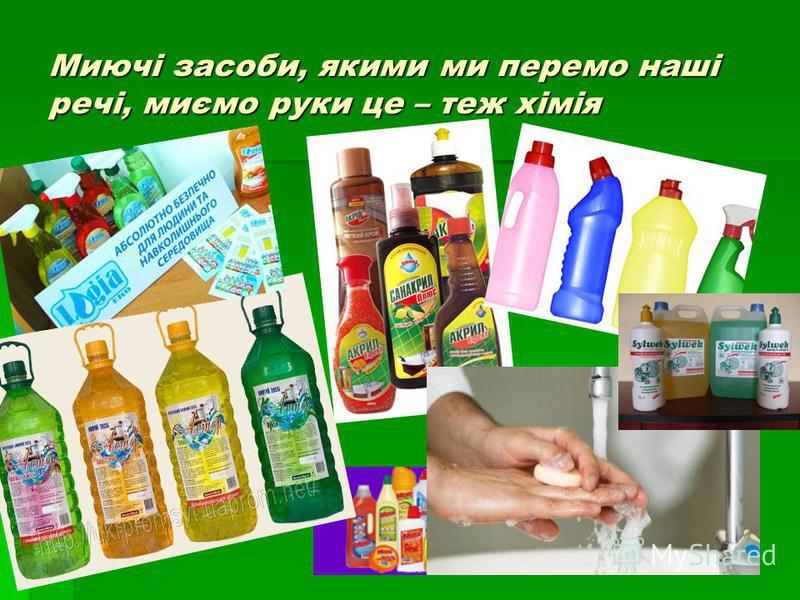 Миючі засоби, якими ми перемо наші речі, миємо руки це – теж хімія