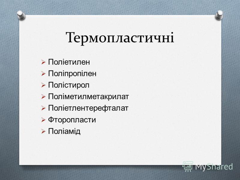 Термопластичні Поліетилен Поліпропілен Полістирол Поліметилметакрилат Поліетлентерефталат Фторопласти Поліамід