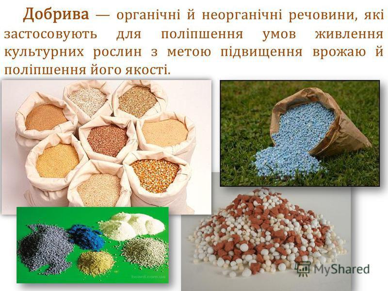 Добрива органічні й неорганічні речовини, які застосовують для поліпшення умов живлення культурних рослин з метою підвищення врожаю й поліпшення його якості.
