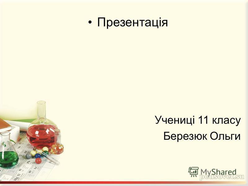 Презентація Учениці 11 класу Березюк Ольги