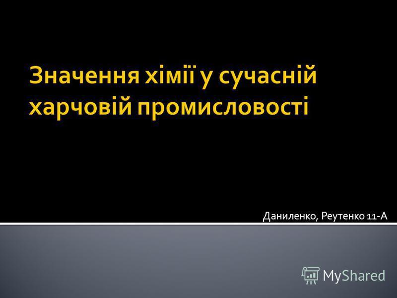 Даниленко, Реутенко 11-А