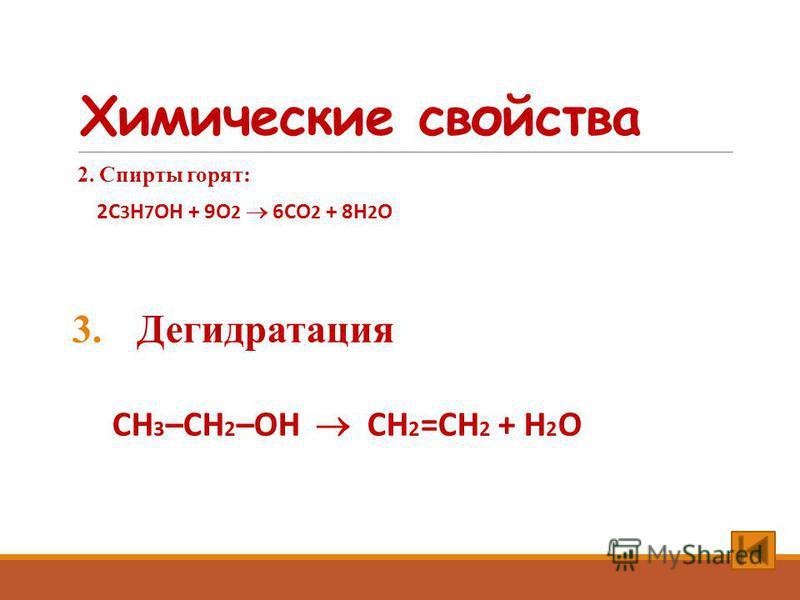 Химические свойства 2. Спирты горят: 2С 3 H 7 ОH + 9O 2 6СO 2 + 8H 2 O 3. Дегидратация CH 3 –CH 2 –OH CH 2 =CH 2 + H 2 O
