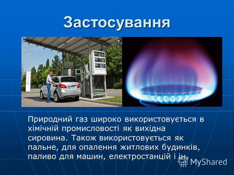 Застосування Природний газ широко використовується в хімічній промисловості як вихідна сировина. Також використовується як пальне, для опалення житлових будинків, паливо для машин, електростанцій і ін.