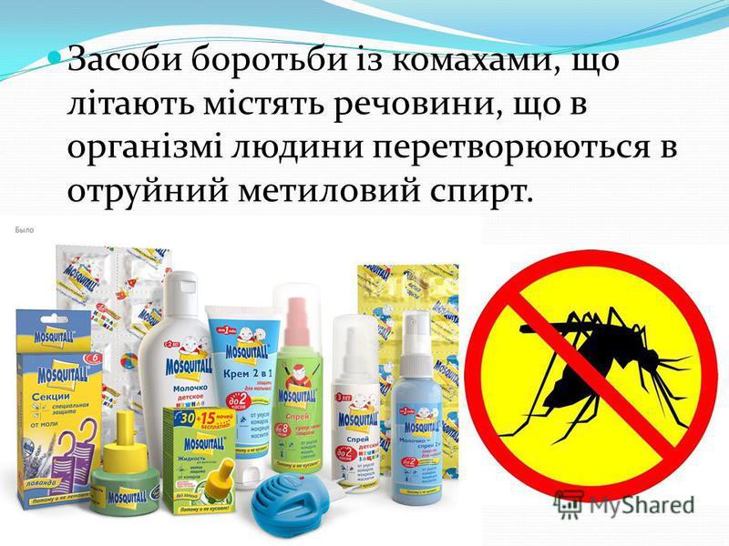 Засоби боротьби із комахами, що літають містять речовини, що в організмі людини перетворюються в отруйний метиловий спирт.
