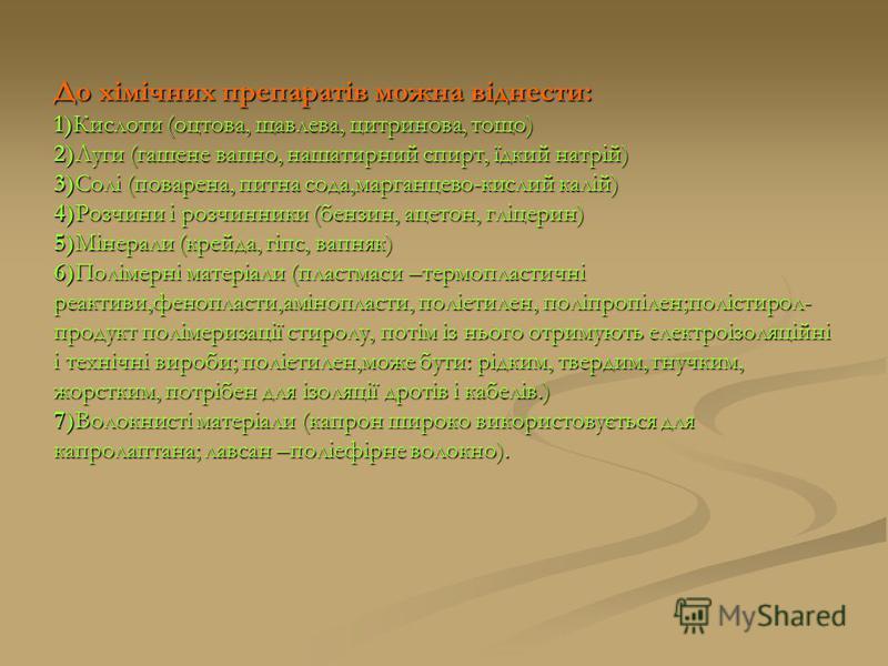 До хімічних препаратів можна віднести: 1)Кислоти (оцтова, щавлева, цитринова, тощо) 2)Луги (гашене вапно, нашатирний спирт, їдкий натрій) 3)Солі (поварена, питна сода,марганцево-кислий калій) 4)Розчини і розчинники (бензин, ацетон, гліцерин) 5)Мінера