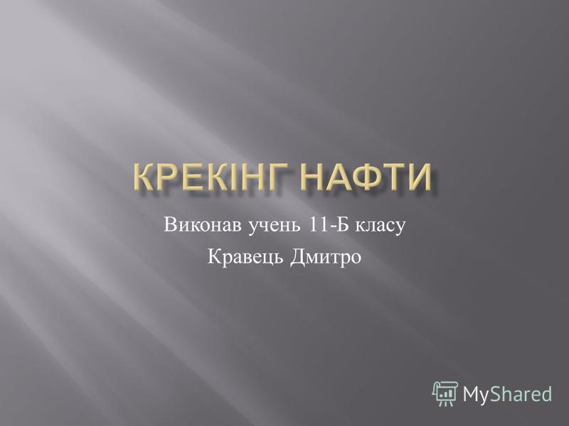 Виконав учень 11- Б класу Кравець Дмитро