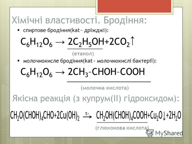 Хімічні властивості. Бродіння: спиртове бродіння(kat – дріжджі): молочнокисле бродіння(kat – молочнокислі бактерії): (етанол) C 6 H 12 O 6 2CH 3 –CHOH–COOH (молочна кислота) C 6 H 12 O 6 2C 2 H 5 OH+2CO 2 Якісна реакція (з купрум(II) гідроксидом): t