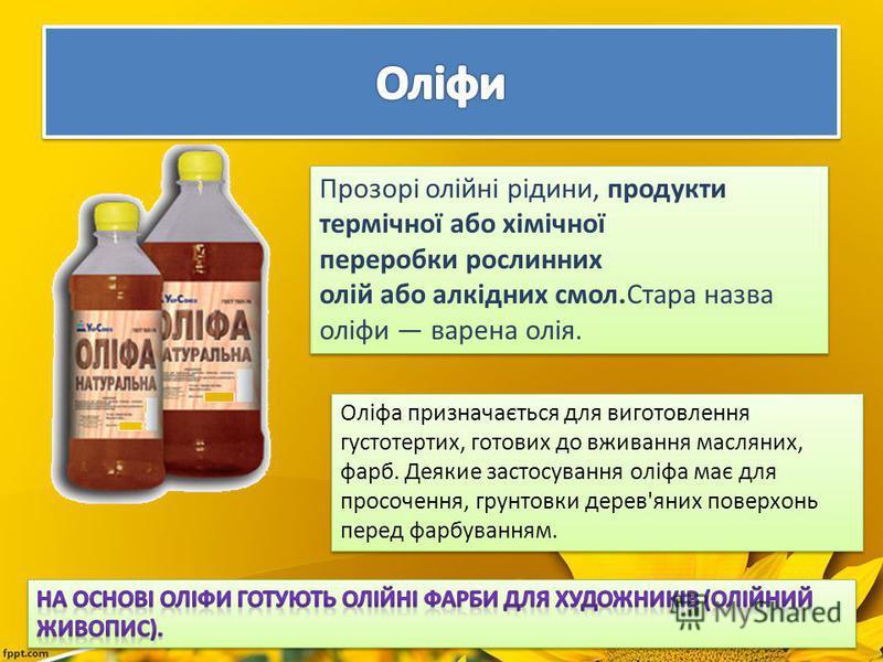 Прозорі олійні рідини, продукти термічної або хімічної переробки рослинних олій або алкідних смол.Стара назва оліфи варена олія. Оліфа призначається для виготовлення густотертих, готових до вживання масляних, фарб. Деякие застосування оліфа має для п