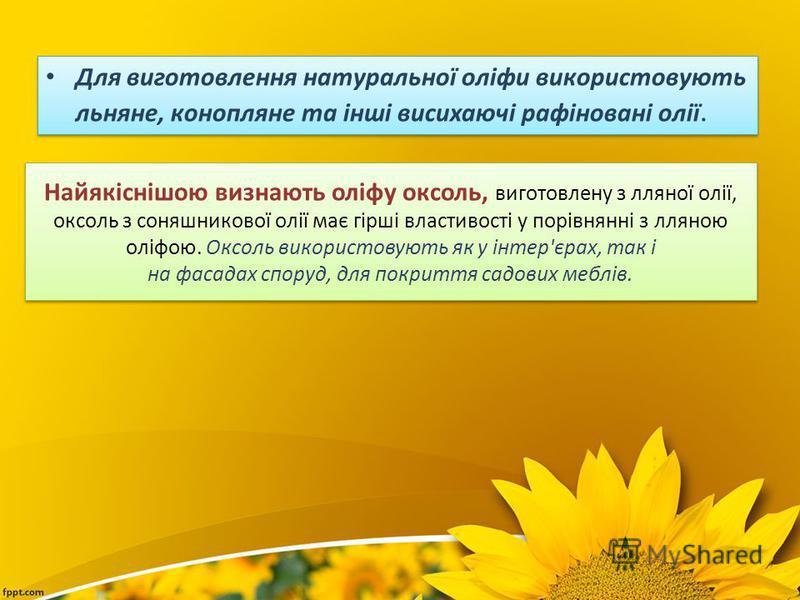 Для виготовлення натуральної оліфи використовують льняне, конопляне та інші висихаючі рафіновані олії. Найякіснішою визнають оліфу оксоль, виготовлену з лляної олії, оксоль з соняшникової олії має гірші властивості у порівнянні з лляною оліфою. Оксол