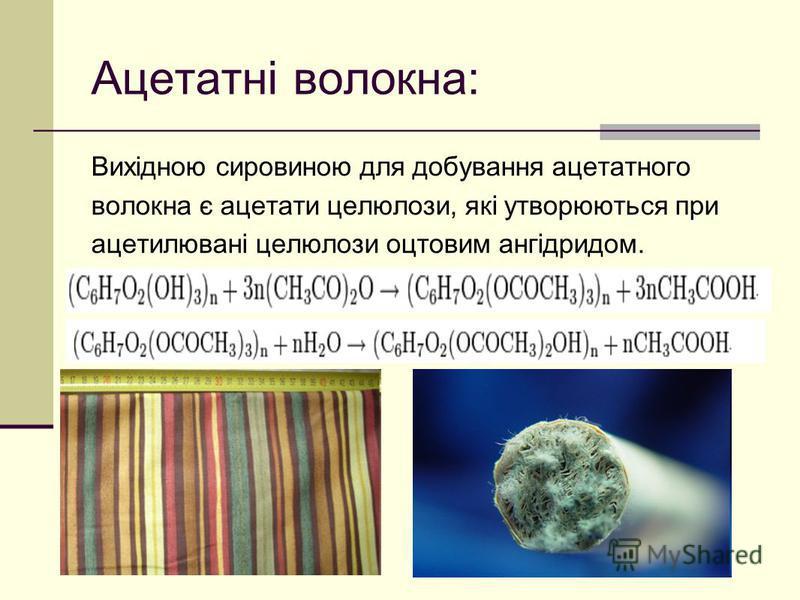 Ацетатні волокна: Вихідною сировиною для добування ацетатного волокна є ацетати целюлози, які утворюються при ацетилювані целюлози оцтовим ангідридом.