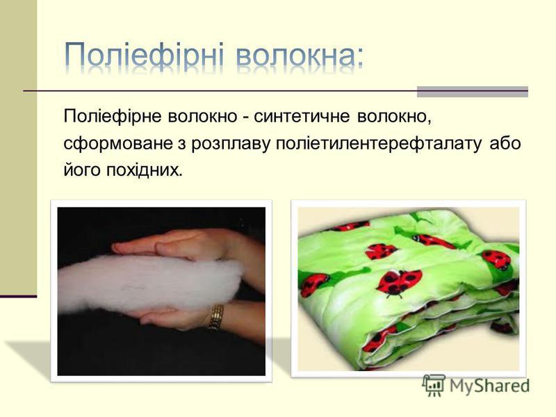 Поліефірне волокно - синтетичне волокно, сформоване з розплаву поліетилентерефталату або його похідних.