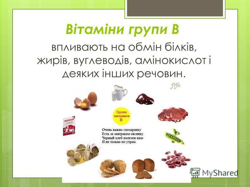 Вітаміни групи B впливають на обмін білків, жирів, вуглеводів, амінокислот і деяких інших речовин.