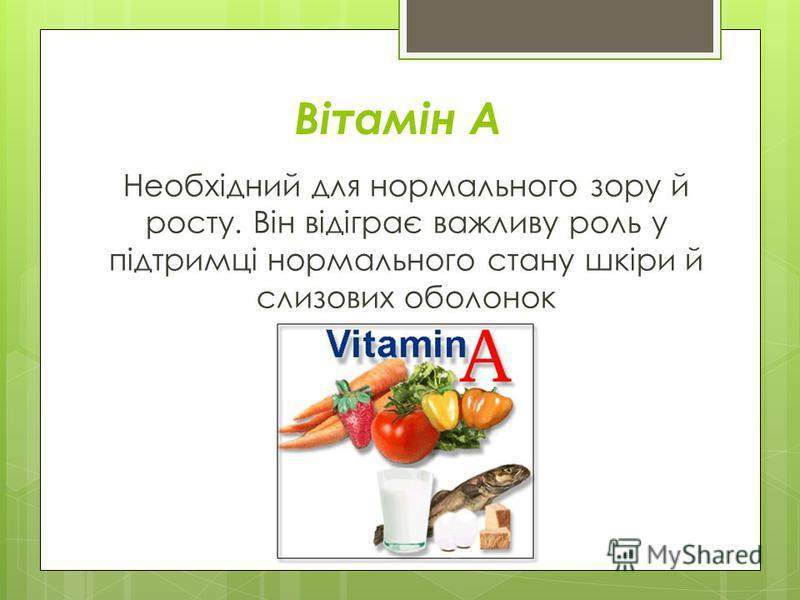 Вітамін A Необхідний для нормального зору й росту. Він відіграє важливу роль у підтримці нормального стану шкіри й слизових оболонок