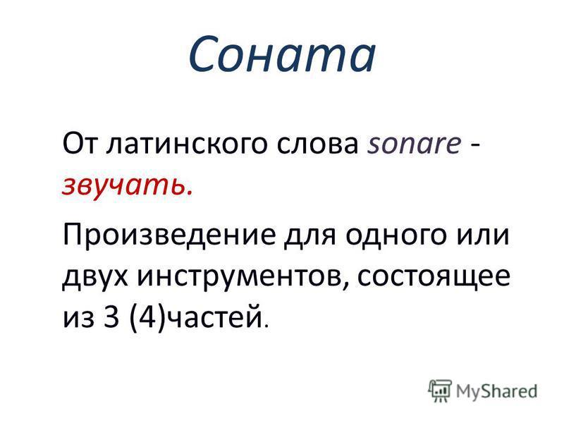 Соната От латинского слова sonare - звучать. Произведение для одного или двух инструментов, состоящее из 3 (4)частей.