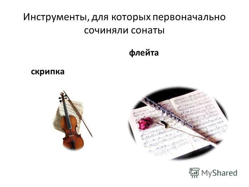 Инструменты, для которых первоначально сочиняли сонаты скрипка флейта