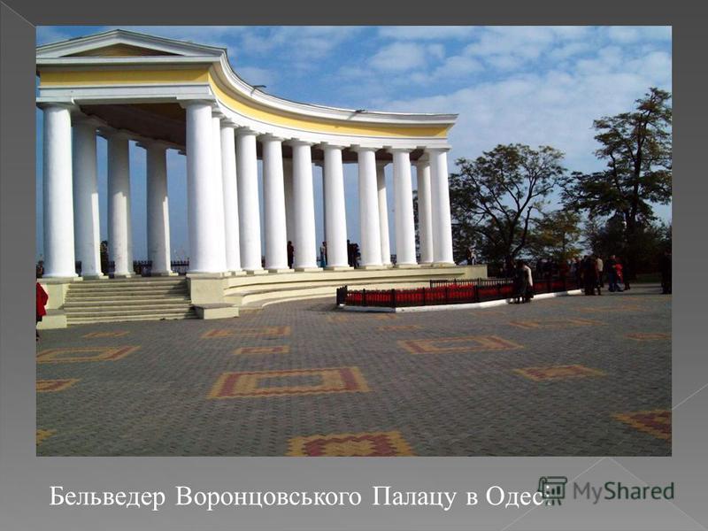 Бельведер Воронцовського Палацу в Одесі