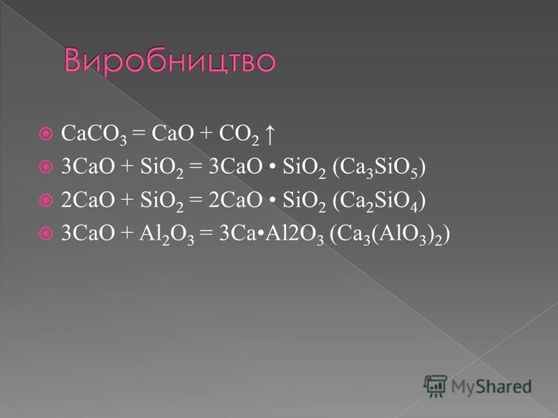 CaCO 3 = CaO + CO 2 3CaO + SiO 2 = 3CaO SiO 2 (Ca 3 SiO 5 ) 2CaO + SiO 2 = 2CaO SiO 2 (Ca 2 SiO 4 ) 3CaO + Al 2 O 3 = 3CaAl2O 3 (Ca 3 (AlO 3 ) 2 )