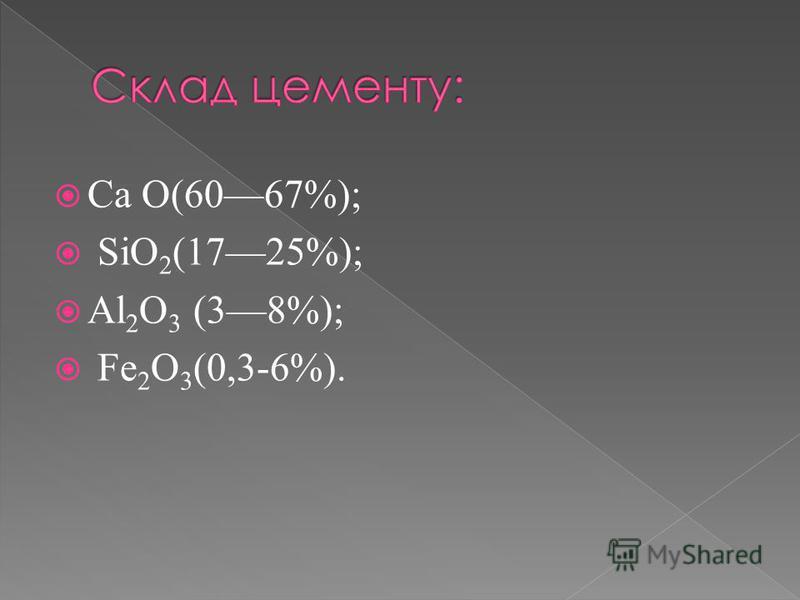 Ca O(6067%); SiO 2 (1725%); Al 2 O 3 (38%); Fe 2 O 3 (0,3-6%).