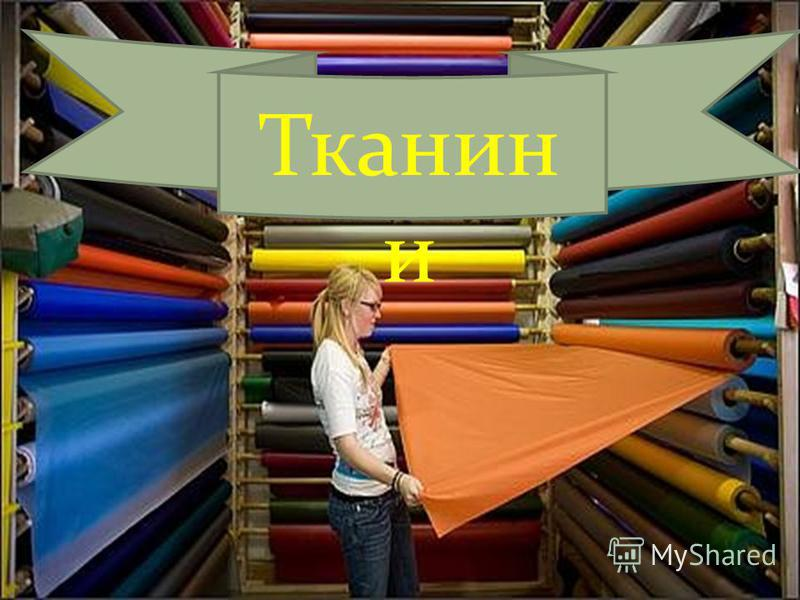 Тканин и