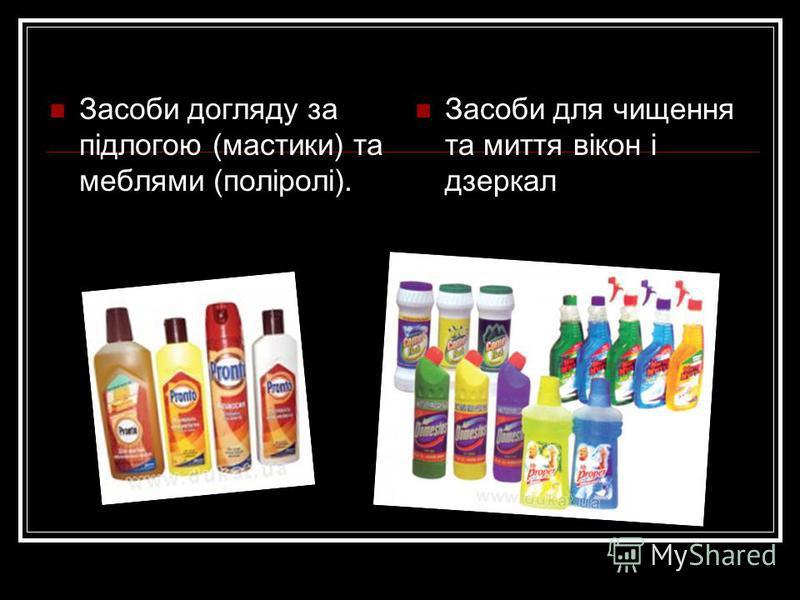 Засоби догляду за підлогою (мастики) та меблями (поліролі). Засоби для чищення та миття вікон і дзеркал