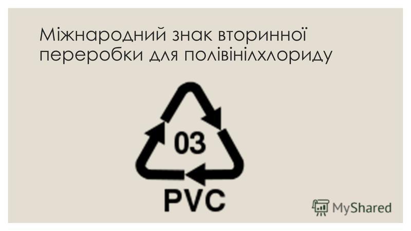 Міжнародний знак вторинної переробки для полівінілхлориду