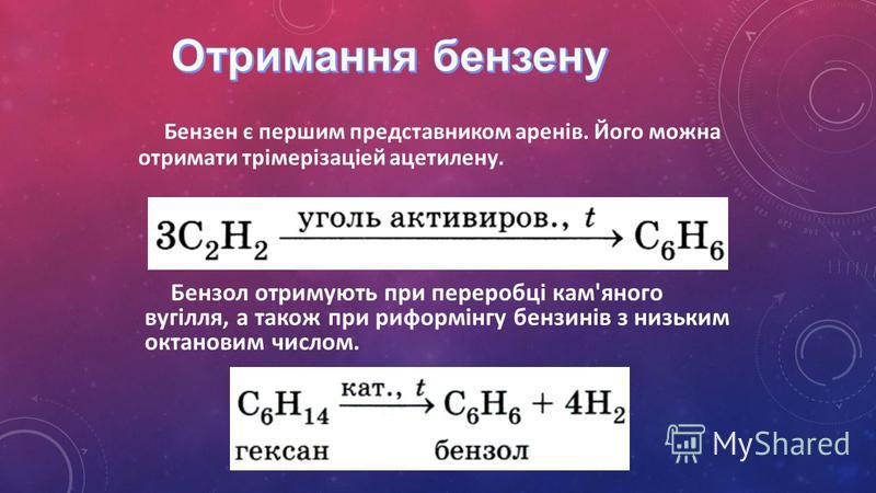 Бензен є першим представником аренів. Його можна отримати трімерізаціей ацетилену. Бензол отримують при переробці кам'яного вугілля, а також при риформінгу бензинів з низьким октановим числом.