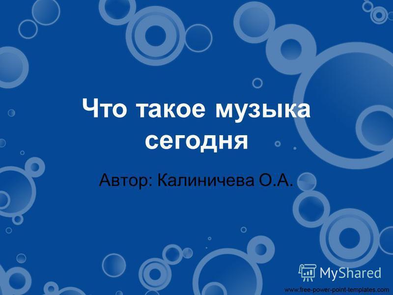 Что такое музыка сегодня Автор: Калиничева О.А.