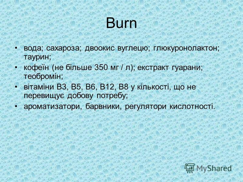 Burn вода; сахароза; двоокис вуглецю; глюкуронолактон; таурин; кофеїн (не більше 350 мг / л); екстракт гуарани; теобромін; вітаміни B3, B5, B6, B12, B8 у кількості, що не перевищує добову потребу; ароматизатори, барвники, регулятори кислотності.