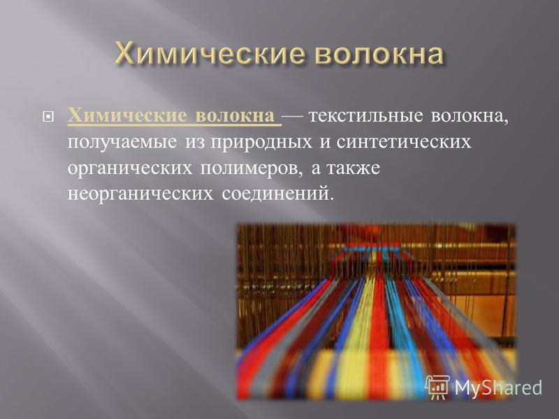 Химические волокна текстильные волокна, получаемые из природных и синтетических органических полимеров, а также неорганических соединений.