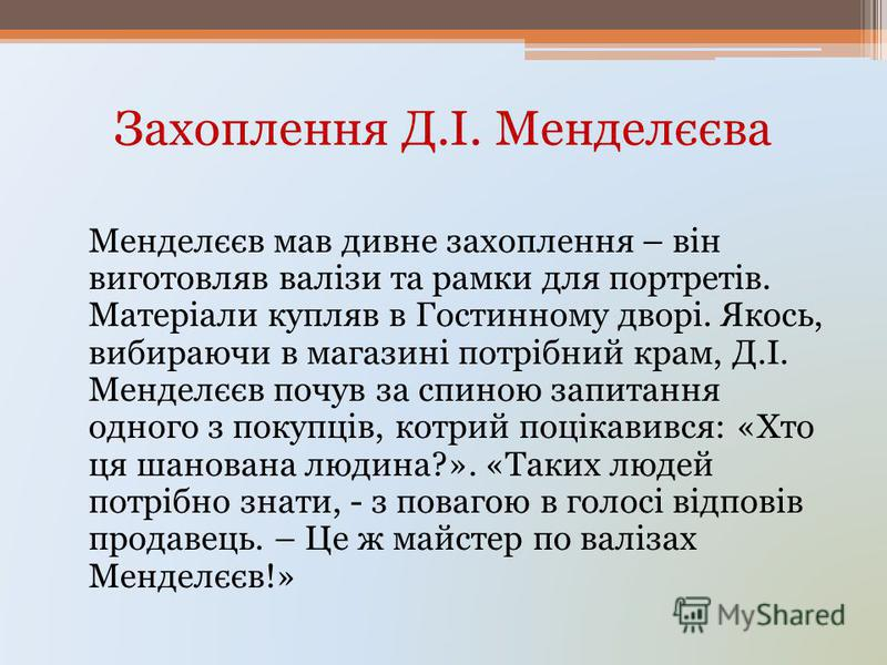 Захоплення Д.І. Менделєєва Менделєєв мав дивне захоплення – він виготовляв валізи та рамки для портретів. Матеріали купляв в Гостинному дворі. Якось, вибираючи в магазині потрібний крам, Д.І. Менделєєв почув за спиною запитання одного з покупців, кот