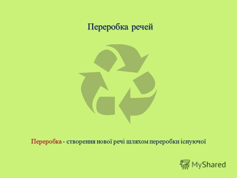 Переробка речей Переробка - створення нової речі шляхом переробки існуючої