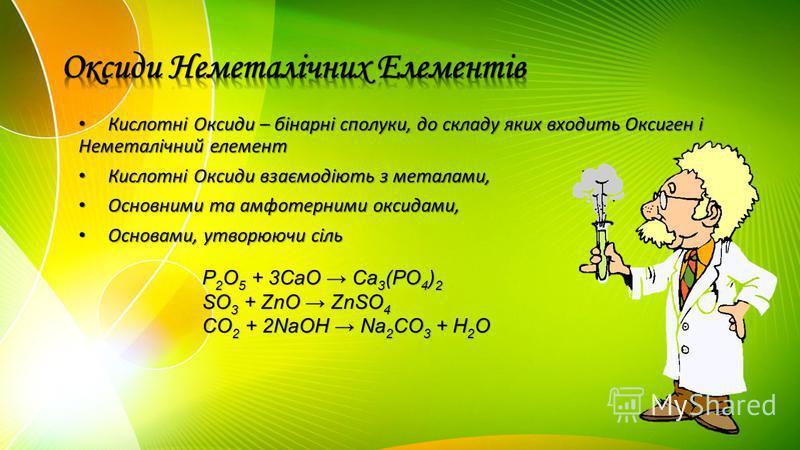 Кислотні Оксиди – бінарні сполуки, до складу яких входить Оксиген і Неметалічний елемент Кислотні Оксиди – бінарні сполуки, до складу яких входить Оксиген і Неметалічний елемент Кислотні Оксиди взаємодіють з металами, Кислотні Оксиди взаємодіють з ме