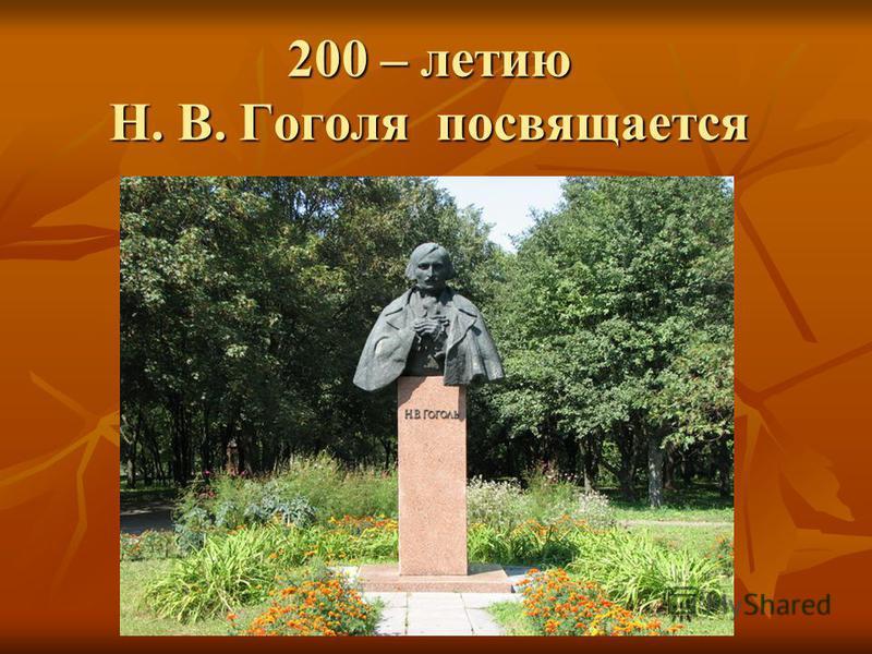 200 – летию Н. В. Гоголя посвящается