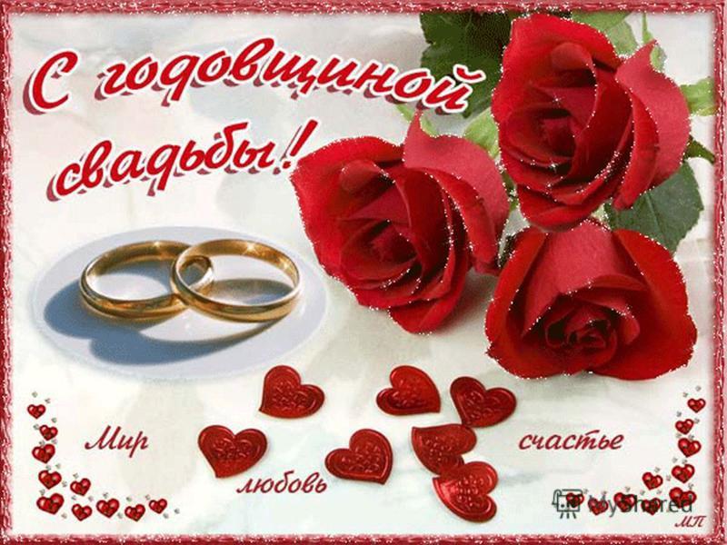 Поздравление с годовщиной свадьбы кумовей