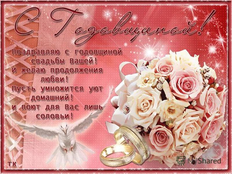 10 лет свадьбы годовщины