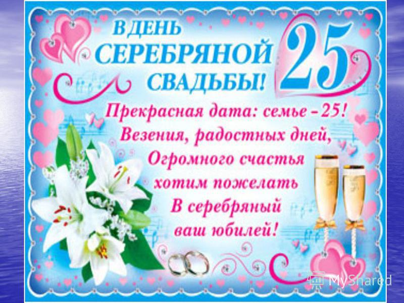 Поздравления на 25 лет свадьбы родителей