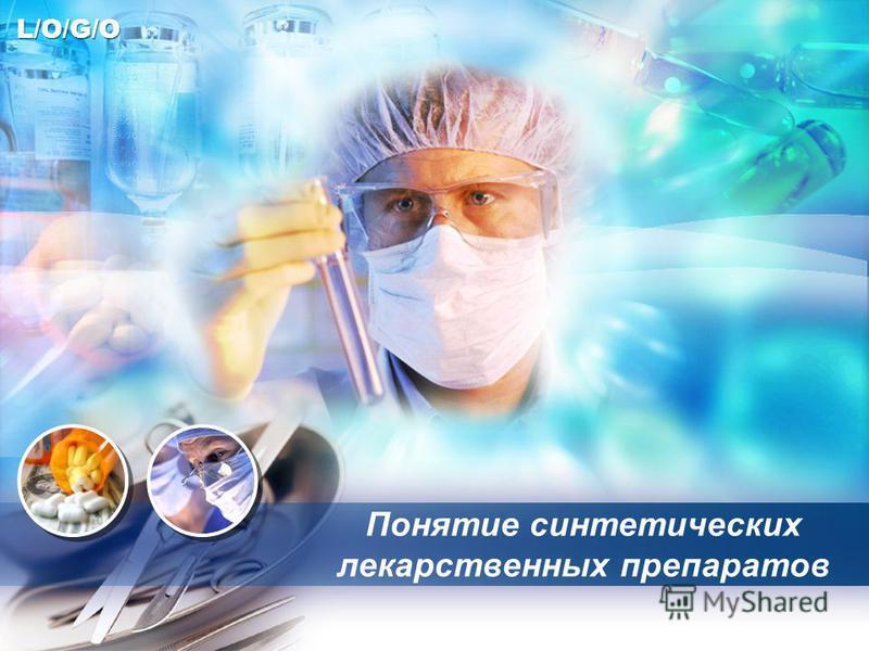 L/O/G/O Понятие синтетических лекарственных препаратов