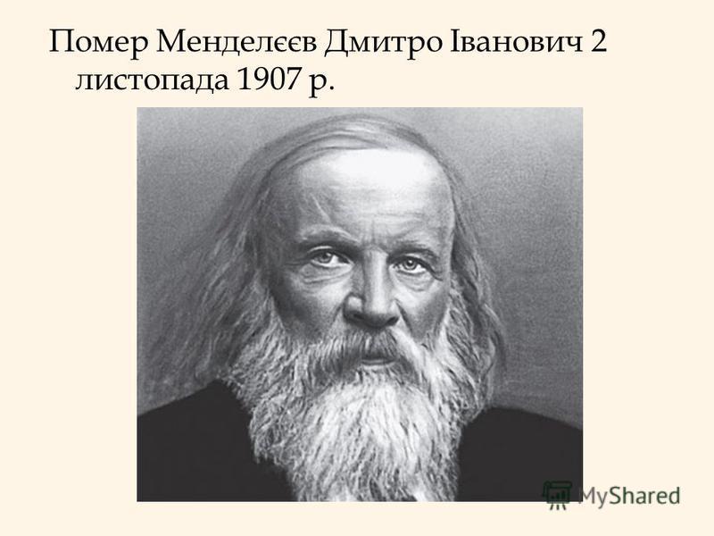 Помер Менделєєв Дмитро Іванович 2 листопада 1907 р.