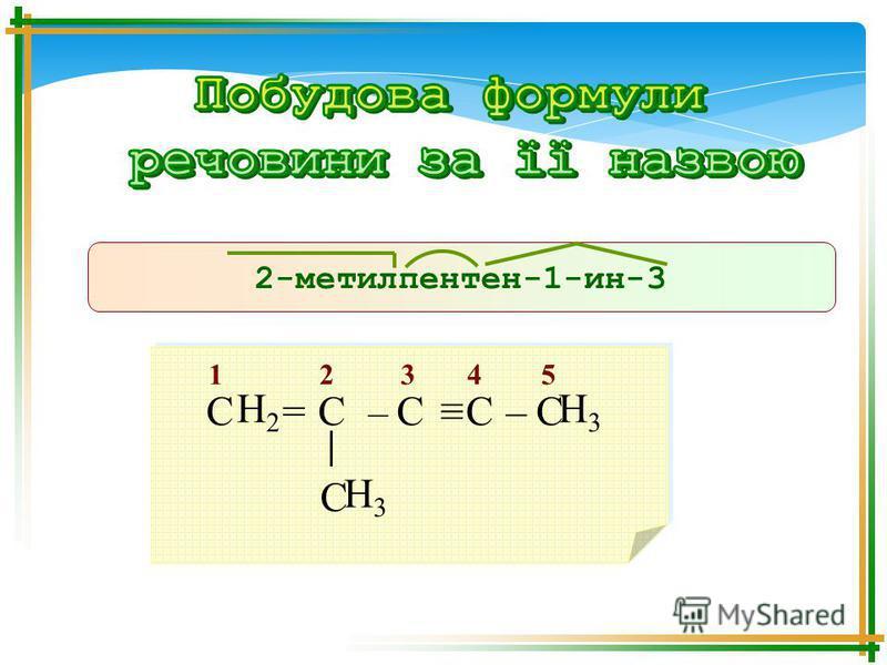 С С С С С 2-метилпентен-1-ин-3 = – – 1 2 3 4 5 С Н 2 Н 3 Н 3