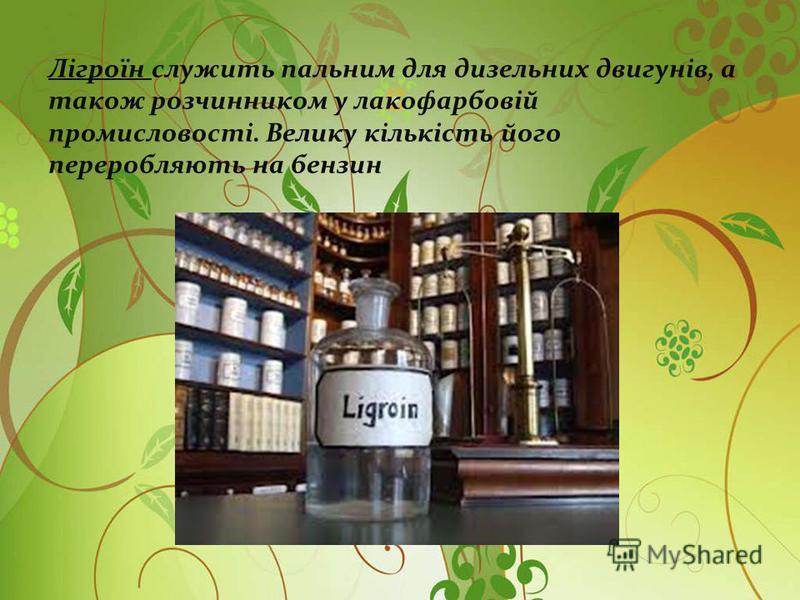 Лігроїн служить пальним для дизельних двигунів, а також розчинником у лакофарбовій промисловості. Велику кількість його переробляють на бензин