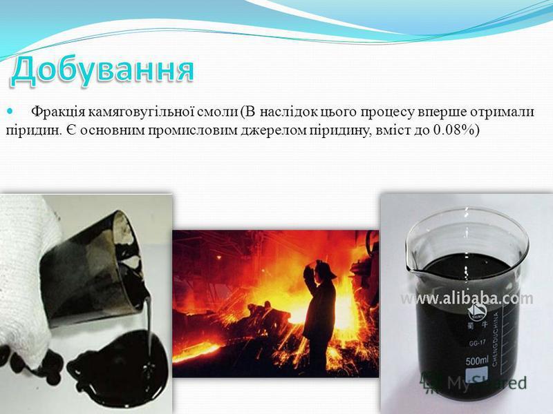 Фракція камяговугільної смоли (В наслідок цього процесу вперше отримали піридин. Є основним промисловим джерелом піридину, вміст до 0.08%)