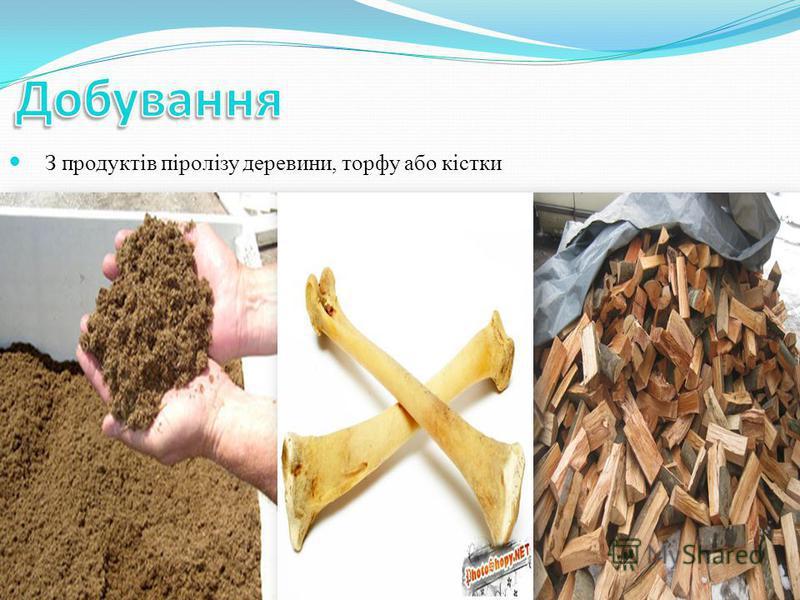 З продуктів піролізу деревини, торфу або кістки